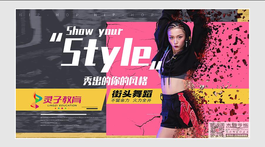 灵子教育舞蹈品牌贝博ballbet体育app6S.png